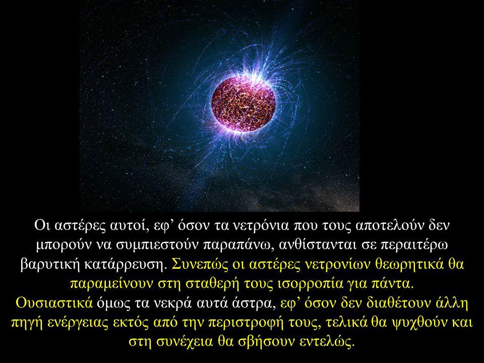 Oι αστέρες αυτοί, εφ' όσον τα νετρόνια που τους αποτελούν δεν μπορούν να συμπιεστούν παραπάνω, ανθίστανται σε περαιτέρω βαρυτική κατάρρευση.