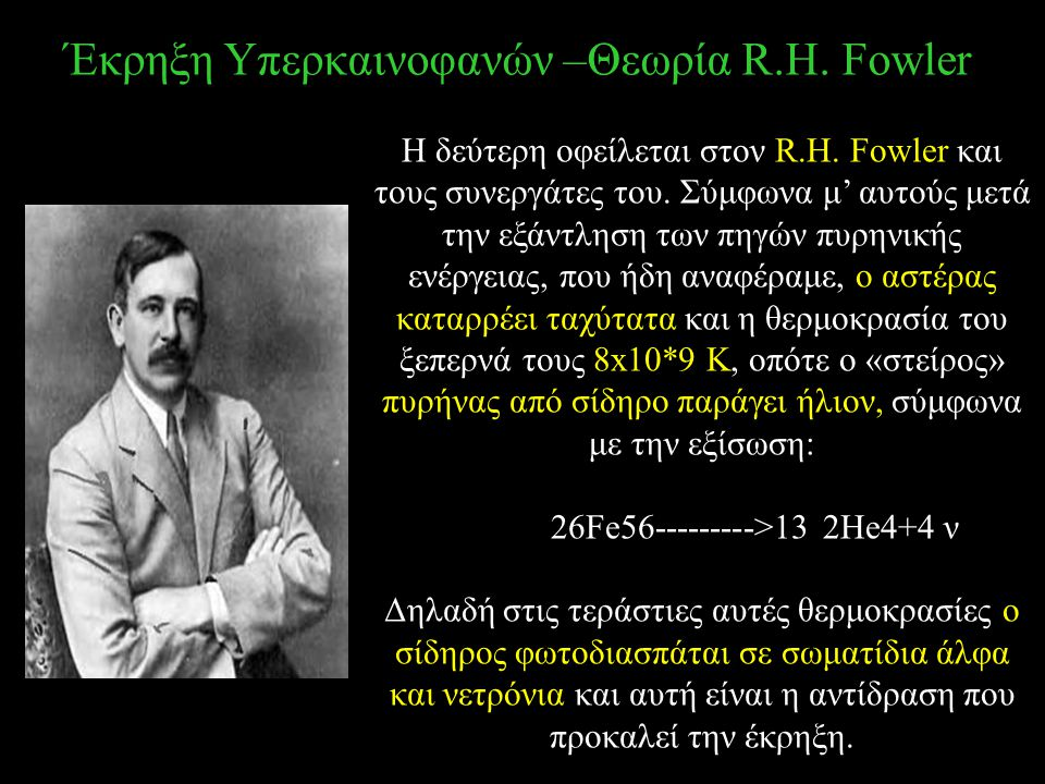 H δεύτερη οφείλεται στον R.H.Fowler και τους συνεργάτες του.