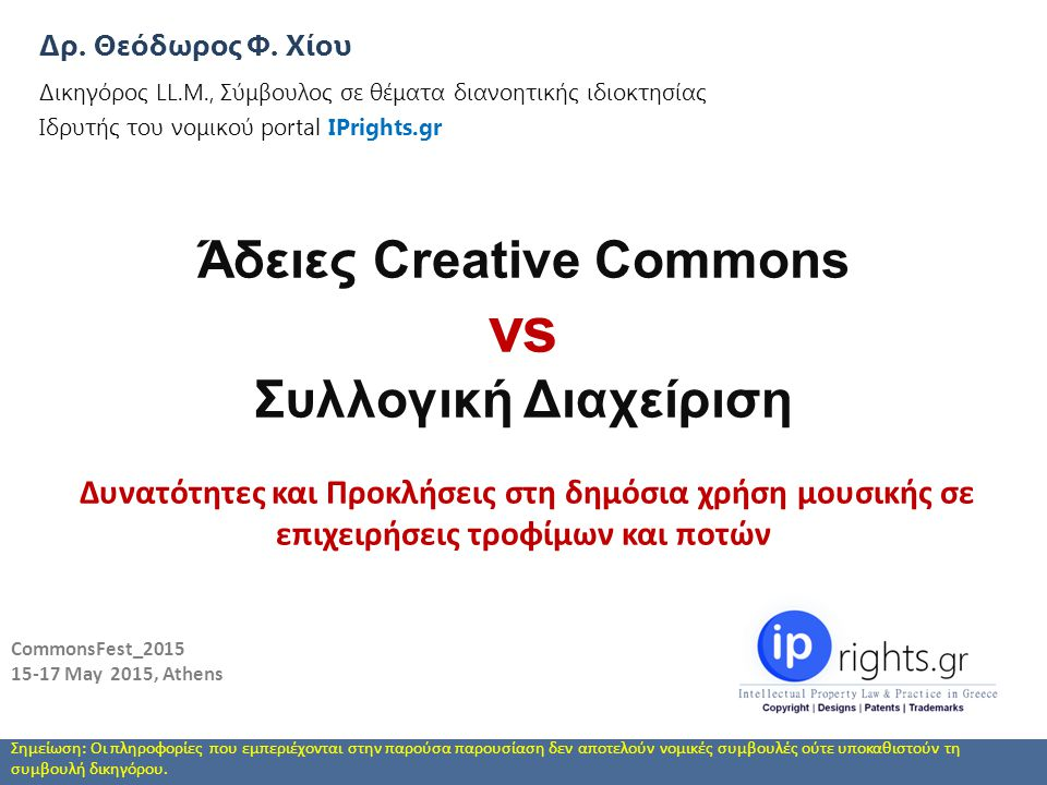 CommonsFest_2015 15-17 May 2015, Athens Δρ. Θεόδωρος Φ.