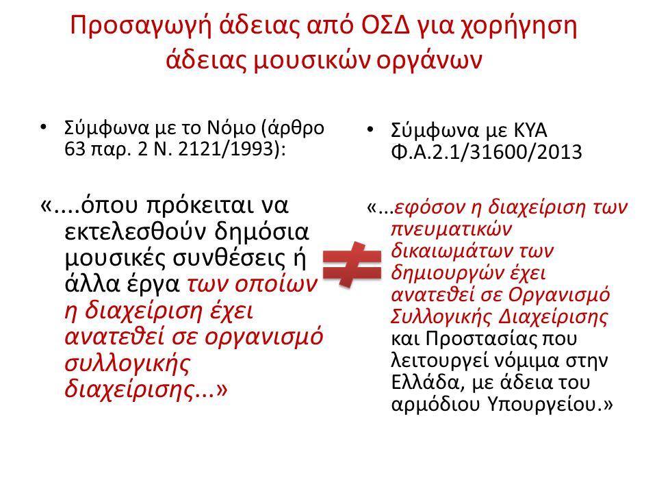Προσαγωγή άδειας από ΟΣΔ για χορήγηση άδειας μουσικών οργάνων Σύμφωνα με το Νόμο (άρθρο 63 παρ. 2 Ν. 2121/1993): «....όπου πρόκειται να εκτελεσθούν δη