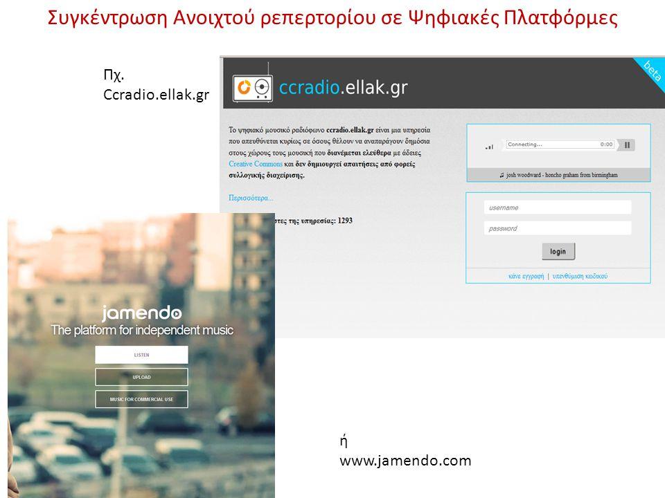 Πχ. Ccradio.ellak.gr ή www.jamendo.com Συγκέντρωση Ανοιχτού ρεπερτορίου σε Ψηφιακές Πλατφόρμες