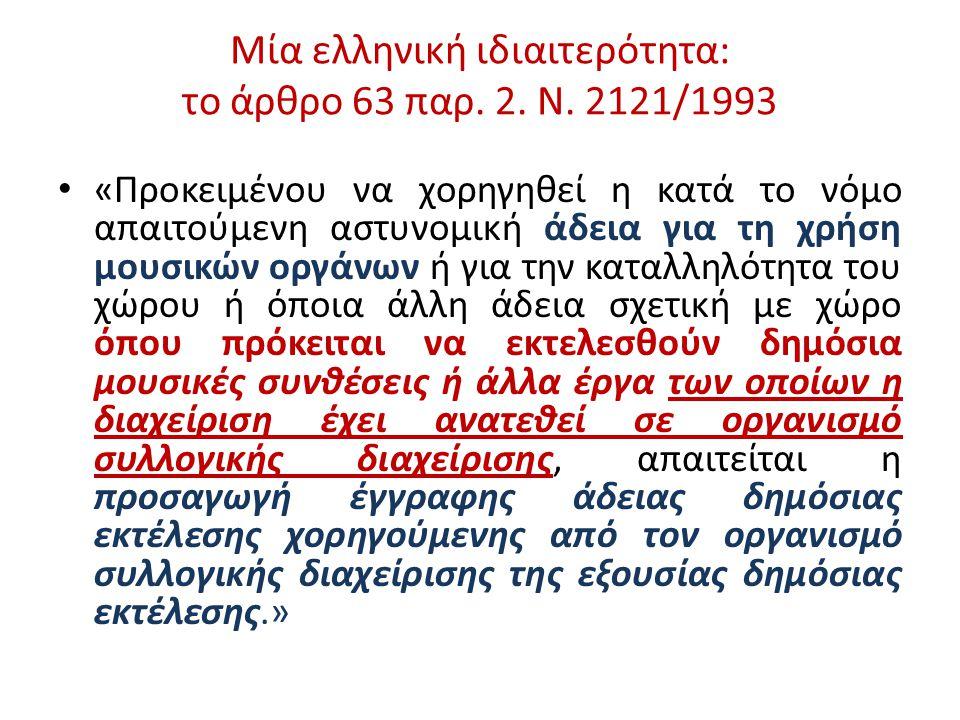 Μία ελληνική ιδιαιτερότητα: το άρθρο 63 παρ. 2. Ν. 2121/1993 «Προκειμένου να χορηγηθεί η κατά το νόμο απαιτούμενη αστυνομική άδεια για τη χρήση μουσικ