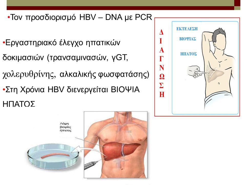 Τον προσδιορισμό HBV – DNA με PCR Εργαστηριακό έλεγχο ηπατικών δοκιμασιών (τρανσαμινασών, γGΤ, χολερυθρίνης, αλκαλικής φωσφατάσης) Στη Χρόνια HBV διεν