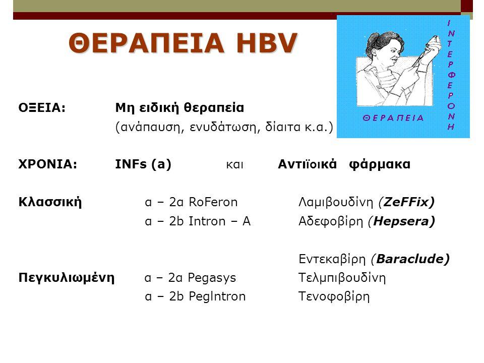 ΘΕΡΑΠΕΙΑ ΗΒV ΟΞΕΙΑ:Μη ειδική θεραπεία (ανάπαυση, ενυδάτωση, δίαιτα κ.α.) ΧΡΟΝΙΑ:INFs (a) και Αντι ϊοι κά φάρμακα Κλασσική α – 2α RoFeron Λαμιβουδίνη (