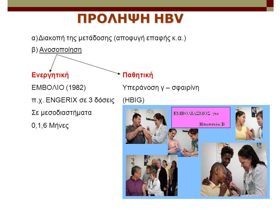 β) Ανοσοποίηση ΕνεργητικήΠαθητική ΕΜΒΟΛΙΟ (1982)Υπεράνοση γ – σφαιρίνη π.χ. ENGERIX σε 3 δόσεις(HBIG) Σε μεσοδιαστήματα 0,1,6 Μήνες ΠΡΟΛΗΨΗ HBV α)Διακ
