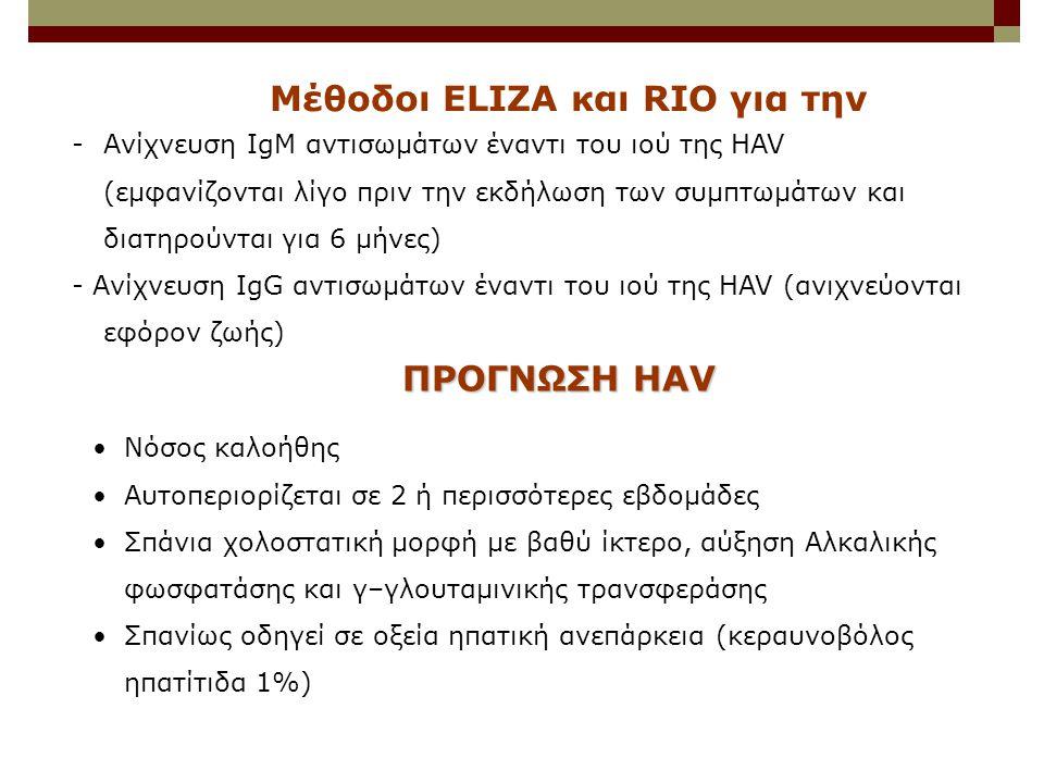 -Ανίχνευση IgM αντισωμάτων έναντι του ιού της HAV (εμφανίζονται λίγο πριν την εκδήλωση των συμπτωμάτων και διατηρούνται για 6 μήνες) - Ανίχνευση IgG α