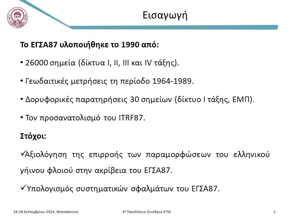 Εισαγωγή Το ΕΓΣΑ87 υλοποιήθηκε το 1990 από: 26000 σημεία (δίκτυα Ι, ΙΙ, ΙΙΙ και IV τάξης). Γεωδαιτικές μετρήσεις τη περίοδο 1964-1989. Δορυφορικές παρ