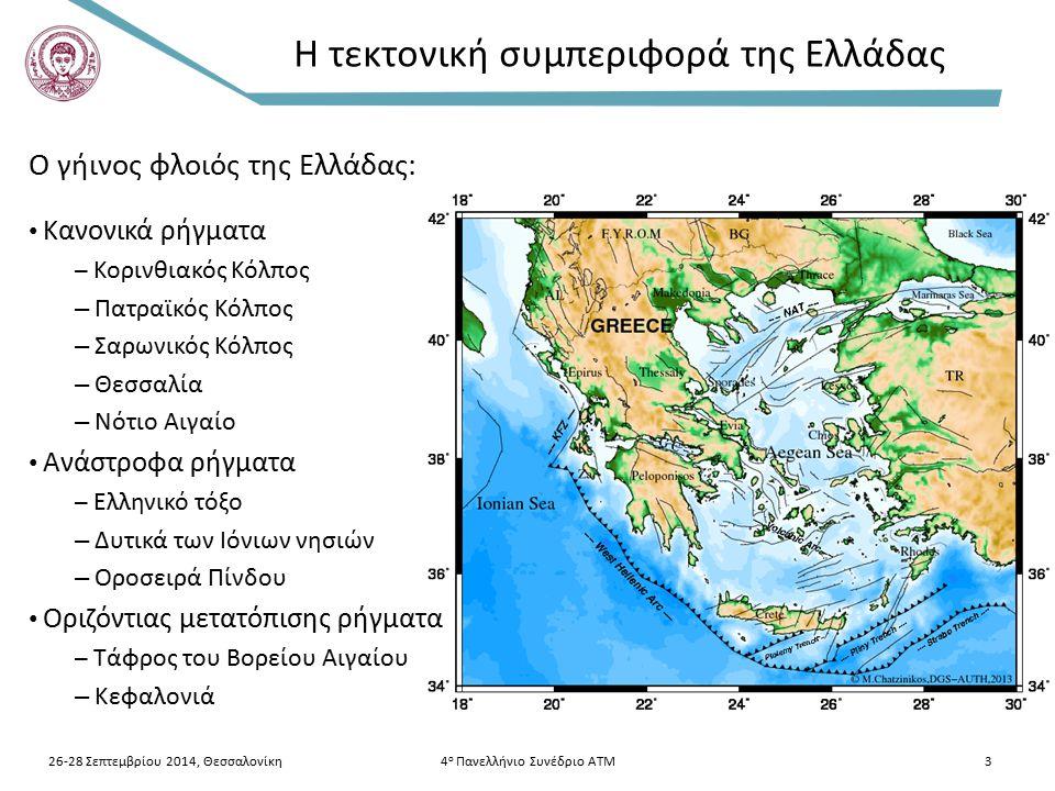 Η τεκτονική συμπεριφορά της Ελλάδας 26-28 Σεπτεμβρίου 2014, Θεσσαλονίκη4 ο Πανελλήνιο Συνέδριο ΑΤΜ3 Ο γήινος φλοιός της Ελλάδας: Κανονικά ρήγματα – Κορινθιακός Κόλπος – Πατραϊκός Κόλπος – Σαρωνικός Κόλπος – Θεσσαλία – Νότιο Αιγαίο Ανάστροφα ρήγματα – Ελληνικό τόξο – Δυτικά των Ιόνιων νησιών – Οροσειρά Πίνδου Οριζόντιας μετατόπισης ρήγματα – Τάφρος του Βορείου Αιγαίου – Κεφαλονιά