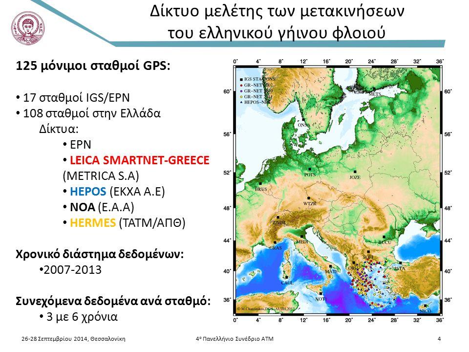 Δίκτυο μελέτης των μετακινήσεων του ελληνικού γήινου φλοιού 26-28 Σεπτεμβρίου 2014, Θεσσαλονίκη4 ο Πανελλήνιο Συνέδριο ΑΤΜ4 125 μόνιμοι σταθμοί GPS: 17 σταθμοί IGS/EPN 108 σταθμοί στην Ελλάδα Δίκτυα: EPN LEICA SMARTNET-GREECE (ΜΕΤRΙCΑ S.A) HEPOS (ΕΚΧA Α.Ε) NOA (Ε.Α.Α) HERMES (TATM/ΑΠΘ) Χρονικό διάστημα δεδομένων: 2007-2013 Συνεχόμενα δεδομένα ανά σταθμό: 3 με 6 χρόνια