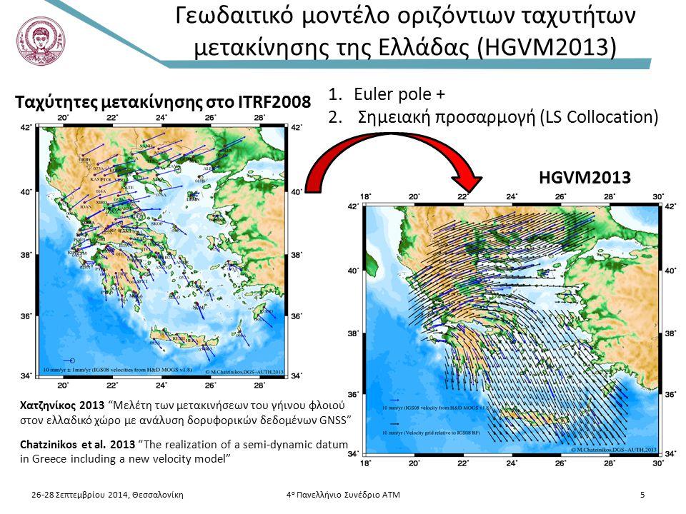 Γεωδαιτικό μοντέλο οριζόντιων ταχυτήτων μετακίνησης της Ελλάδας (HGVM2013) 26-28 Σεπτεμβρίου 2014, Θεσσαλονίκη4 ο Πανελλήνιο Συνέδριο ΑΤΜ5 Ταχύτητες μετακίνησης στο ITRF2008 HGVM2013 1.Euler pole + 2.