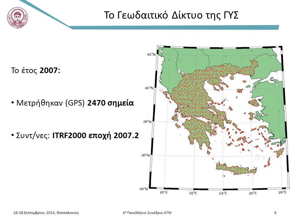 Το Γεωδαιτικό Δίκτυο της ΓΥΣ 26-28 Σεπτεμβρίου 2014, Θεσσαλονίκη4 ο Πανελλήνιο Συνέδριο ΑΤΜ6 Το έτος 2007: Μετρήθηκαν (GPS) 2470 σημεία Συντ/νες: ITRF2000 εποχή 2007.2