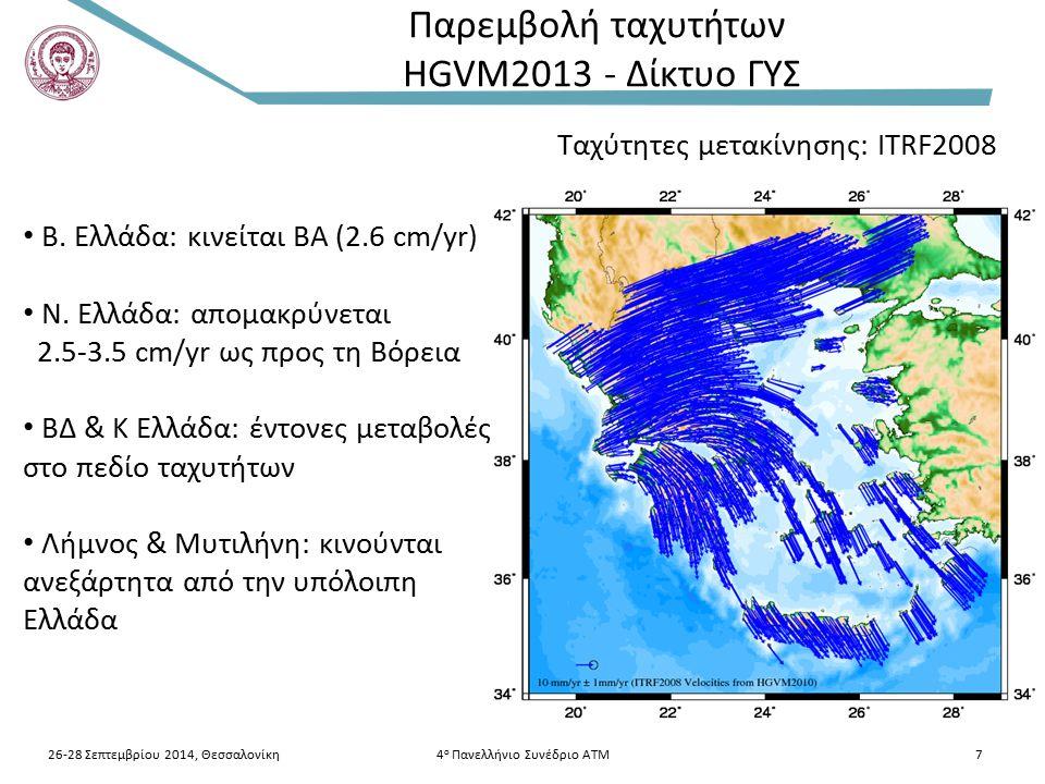 Παρεμβολή ταχυτήτων HGVM2013 - Δίκτυο ΓΥΣ 26-28 Σεπτεμβρίου 2014, Θεσσαλονίκη4 ο Πανελλήνιο Συνέδριο ΑΤΜ7 Ταχύτητες μετακίνησης: ITRF2008 Β. Ελλάδα: κ