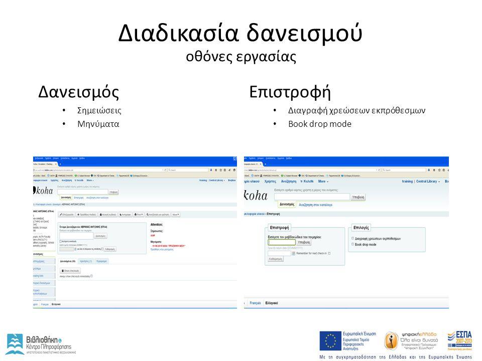 Διαδικασία δανεισμού οθόνες εργασίας Δανεισμός Σημειώσεις Μηνύματα Επιστροφή Διαγραφή χρεώσεων εκπρόθεσμων Book drop mode
