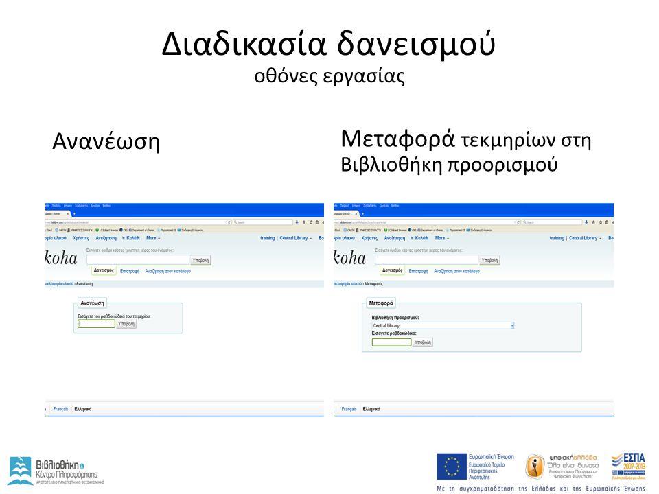 Διαδικασία δανεισμού οθόνες εργασίας Ανανέωση Μεταφορά τεκμηρίων στη Βιβλιοθήκη προορισμού