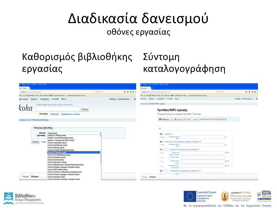 Διαδικασία δανεισμού οθόνες εργασίας Καθορισμός βιβλιοθήκης εργασίας Σύντομη καταλογογράφηση