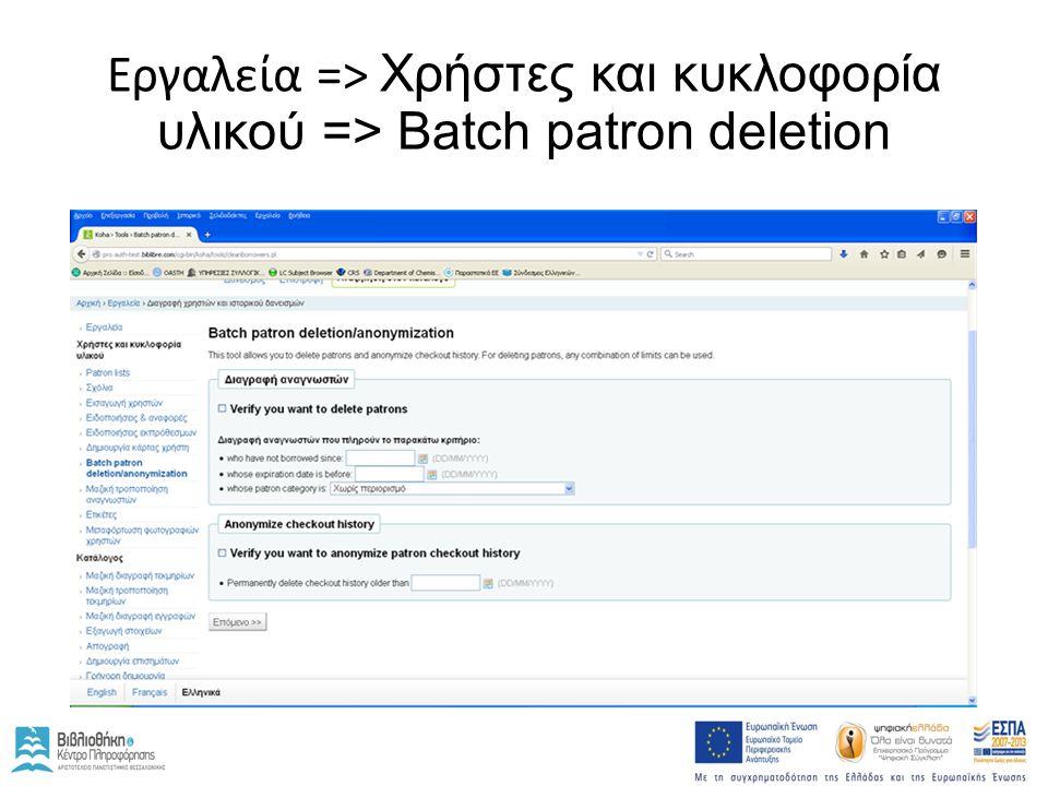 Εργαλεία => Χρήστες και κυκλοφορία υλικού => Batch patron deletion