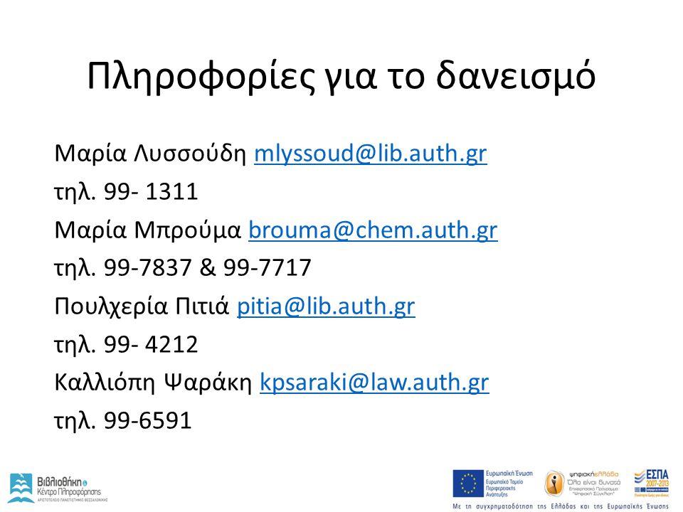 Πληροφορίες για το δανεισμό Μαρία Λυσσούδη mlyssoud@lib.auth.grmlyssoud@lib.auth.gr τηλ. 99- 1311 Μαρία Μπρούμα brouma@chem.auth.grbrouma@chem.auth.gr