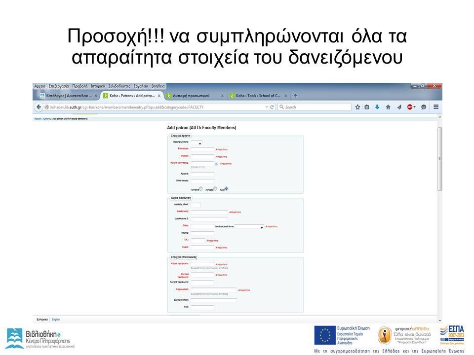 Εργαλεία Χρήστες και κυκλοφορία υλικού  Κατάλογοι χρηστών – Patron lists  Εισαγωγή χρηστών  Ειδοποιήσεις & αναφορές προς τους χρήστες (έντυπες ή email)  Ειδοποιήσεις εκπρόθεσμων τεκμηρίων  Δημιουργία κάρτας χρήστη  Μαζική διαγραφή χρηστών - Batch patron deletion  Μαζική τροποποίηση αναγνωστών