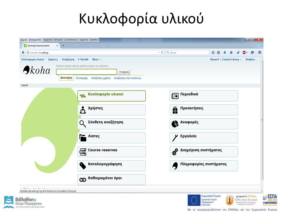 Εργαλεία => Χρήστες και κυκλοφορία υλικού => Patron lists