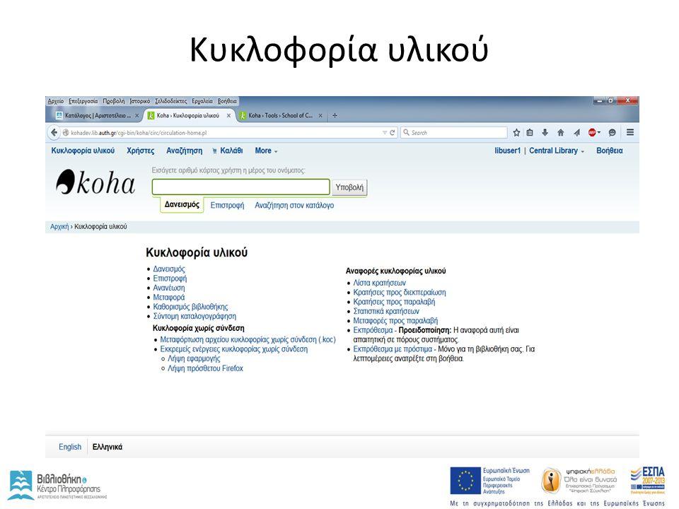 Αναφορές κυκλοφορίας υλικού από το υποσύστημα «Κυκλοφορία υλικού» Κρατήσεις προς παραλαβή Εκπρόθεσμα με πρόστιμα για συγκεκριμένη Βιβλιοθήκη