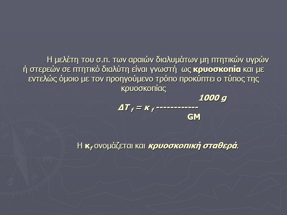 Η μελέτη του σ.π. των αραιών διαλυμάτων μη πτητικών υγρών ή στερεών σε πτητικό διαλύτη είναι γνωστή ως κρυοσκοπία και με εντελώς όμοιο με τον προηγούμ