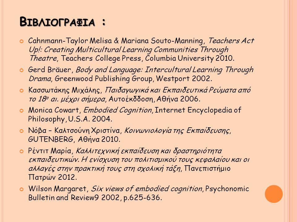 Β ΙΒΛΙΟΓΡΑΦΙΑ : Cahnmann-Taylor Melisa & Mariana Souto-Manning, Teachers Act Up!: Creating Multicultural Learning Communities Through Theatre, Teachers College Press, Columbia University 2010.
