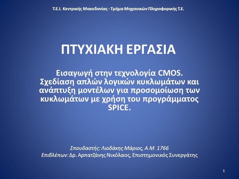 Τ.Ε.Ι. Κεντρικής Μακεδονίας - Τμήμα Μηχανικών Πληροφορικής Τ.Ε. ΠΤΥΧΙΑΚΗ ΕΡΓΑΣΙΑ Εισαγωγή στην τεχνολογία CMOS. Σχεδίαση απλών λογικών κυκλωμάτων και