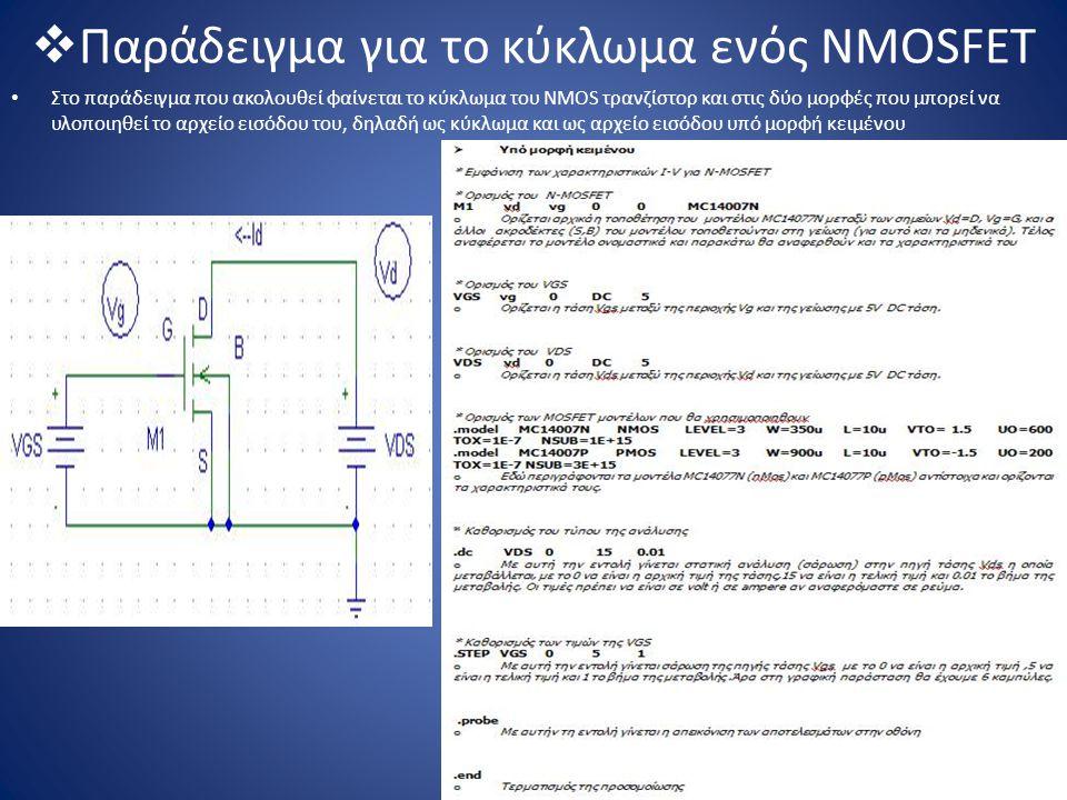  Παράδειγμα για το κύκλωμα ενός NMOSFET Στο παράδειγμα που ακολουθεί φαίνεται το κύκλωμα του NMOS τρανζίστορ και στις δύο μορφές που μπορεί να υλοποι