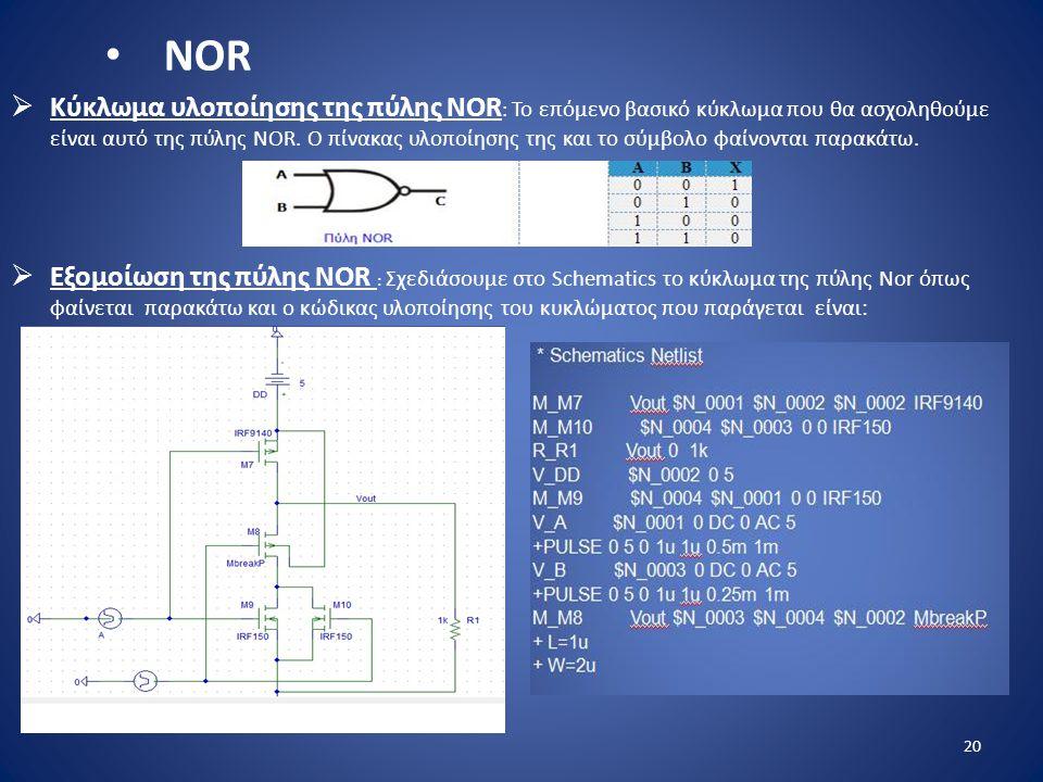  Κύκλωμα υλοποίησης της πύλης ΝOR : Το επόμενο βασικό κύκλωμα που θα ασχοληθούμε είναι αυτό της πύλης NOR. Ο πίνακας υλοποίησης της και το σύμβολο φα