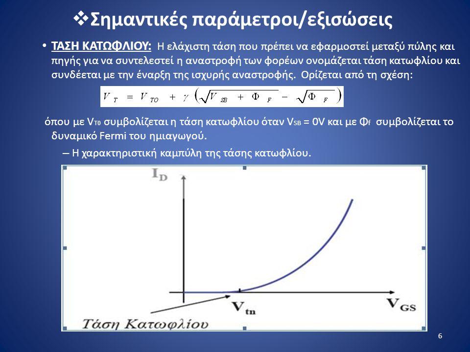 7 ΡΕΥΜΑ  Η εξίσωση του ρεύματος που ρέει μέσα στο κύκλωμα υπολογίζεται από τη σχέση  Αν τώρα διαχωρίσουμε τους όρους του ρεύματος σε δύο συνιστώσες όπου η μία σχετίζεται με τον ακροδέκτη source και ονομάζεται forward ρεύμα, και η δεύτερη σχετίζεται με τον drain και ονομάζεται ανάστροφο ρεύμα (reverse current) θα έχουμε:  Ανάλυση του ρεύματος ως προς τη τάση στον ακροδέκτη drain.