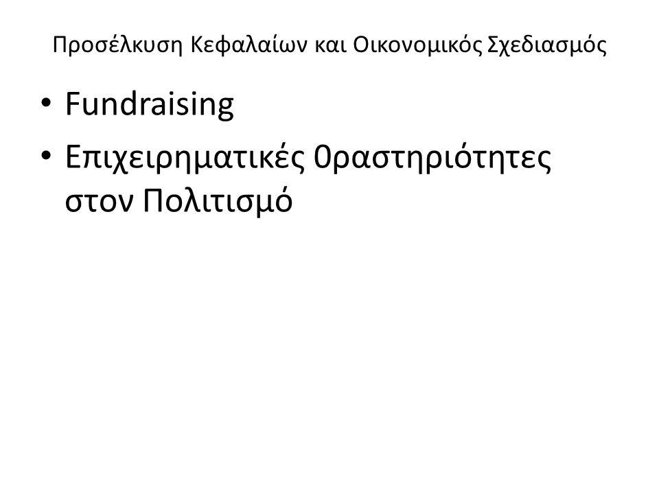 Προσέλκυση Κεφαλαίων και Οικονομικός Σχεδιασμός Fundraising Επιχειρηματικές 0ραστηριότητες στον Πολιτισμό