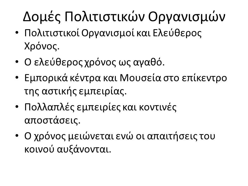 Δομές Πολιτιστικών Οργανισμών Πολιτιστικοί Οργανισμοί και Ελεύθερος Χρόνος.