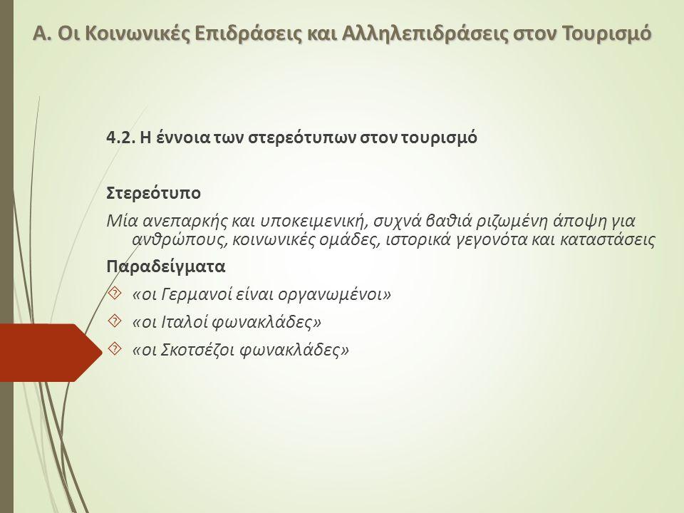 Α. Οι Κοινωνικές Επιδράσεις και Αλληλεπιδράσεις στον Τουρισμό 4.2. Η έννοια των στερεότυπων στον τουρισμό Στερεότυπο Μία ανεπαρκής και υποκειμενική, σ