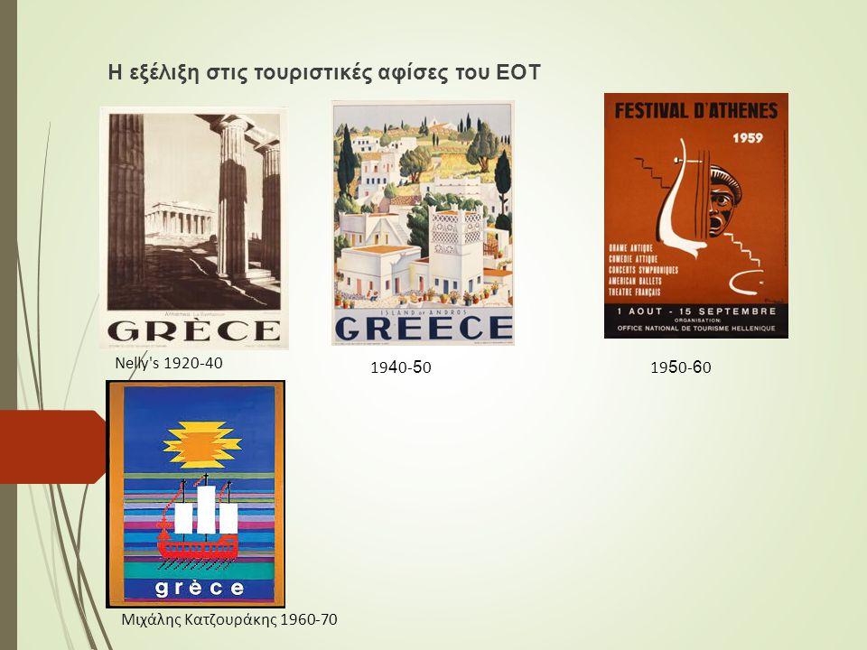 Η εξέλιξη στις τουριστικές αφίσες του ΕΟΤ Μιχάλης Κατζουράκης 1960-70 Nelly's 1920-40 19 4 0- 5 0 19 5 0- 6 0