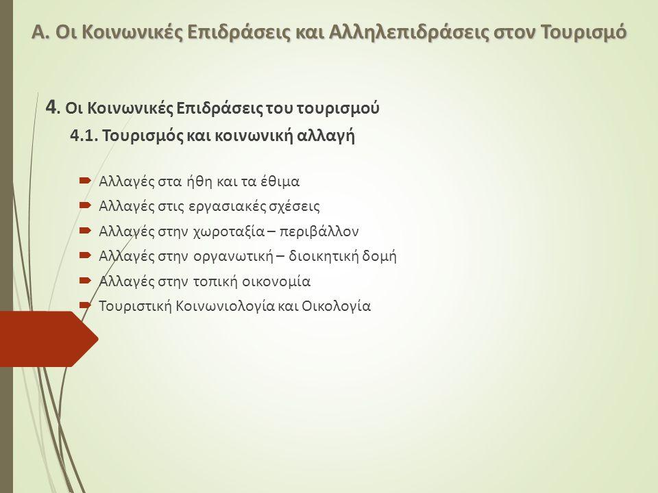 Α. Οι Κοινωνικές Επιδράσεις και Αλληλεπιδράσεις στον Τουρισμό 4. Οι Κοινωνικές Επιδράσεις του τουρισμού 4.1. Τουρισμός και κοινωνική αλλαγή  Αλλαγές