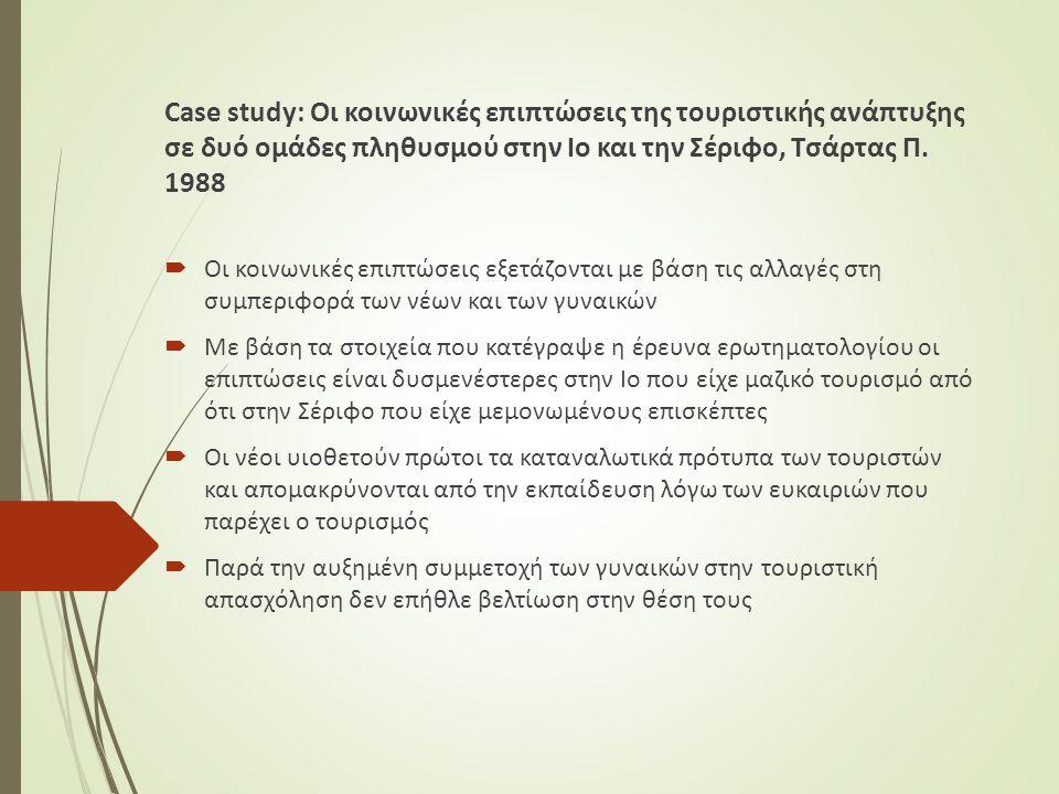 Case study: Οι κοινωνικές επιπτώσεις της τουριστικής ανάπτυξης σε δυό ομάδες πληθυσμού στην Ιο και την Σέριφο, Τσάρτας Π. 1988  Οι κοινωνικές επιπτώσ