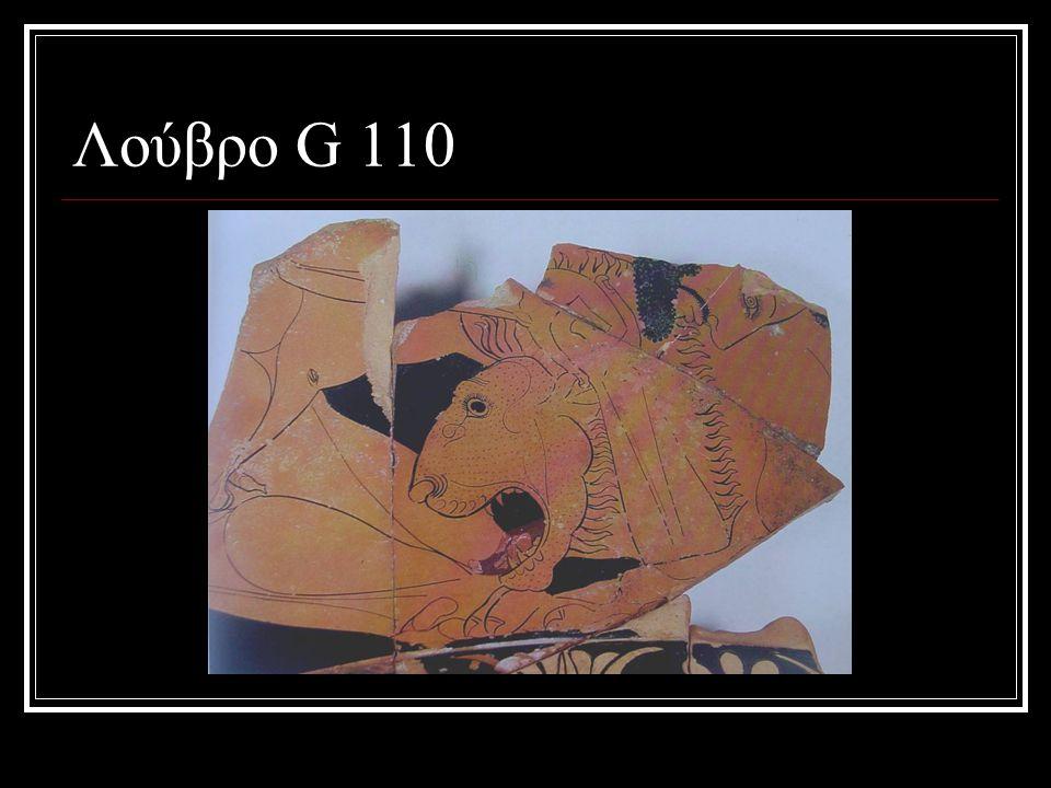 Λούβρο G 110