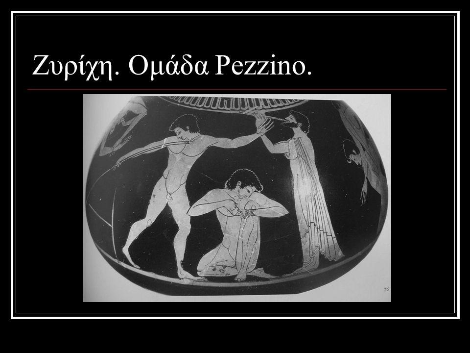 Ζυρίχη. Ομάδα Pezzino.