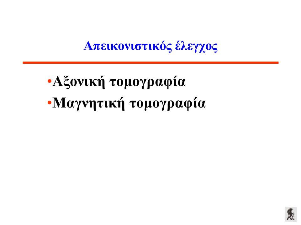 Απεικονιστικός έλεγχος Αξονική τομογραφία Μαγνητική τομογραφία