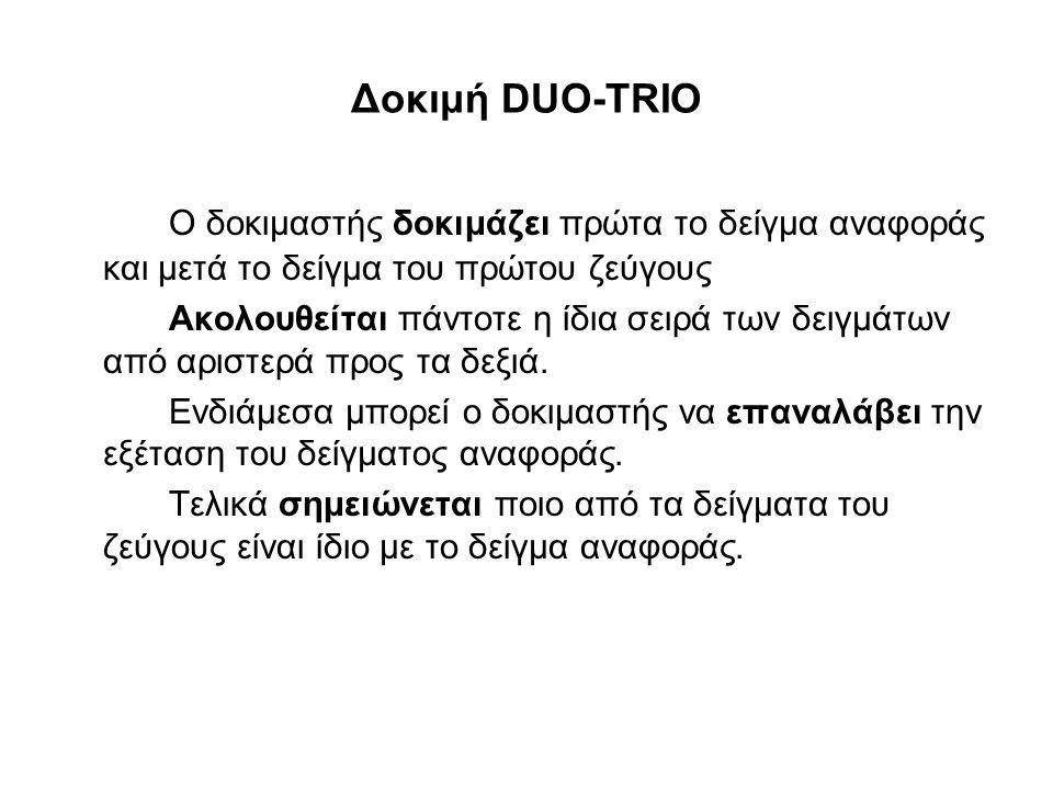 Δοκιμή DUO-TRIO Ο δοκιμαστής δοκιμάζει πρώτα το δείγμα αναφοράς και μετά το δείγμα του πρώτου ζεύγους Ακολουθείται πάντοτε η ίδια σειρά των δειγμάτων