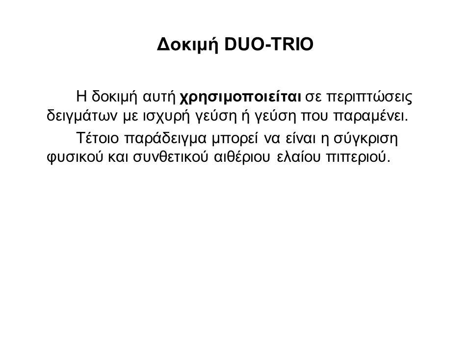 Δοκιμή DUO-TRIO Η δοκιμή αυτή χρησιμοποιείται σε περιπτώσεις δειγμάτων με ισχυρή γεύση ή γεύση που παραμένει. Τέτοιο παράδειγμα μπορεί να είναι η σύγκ