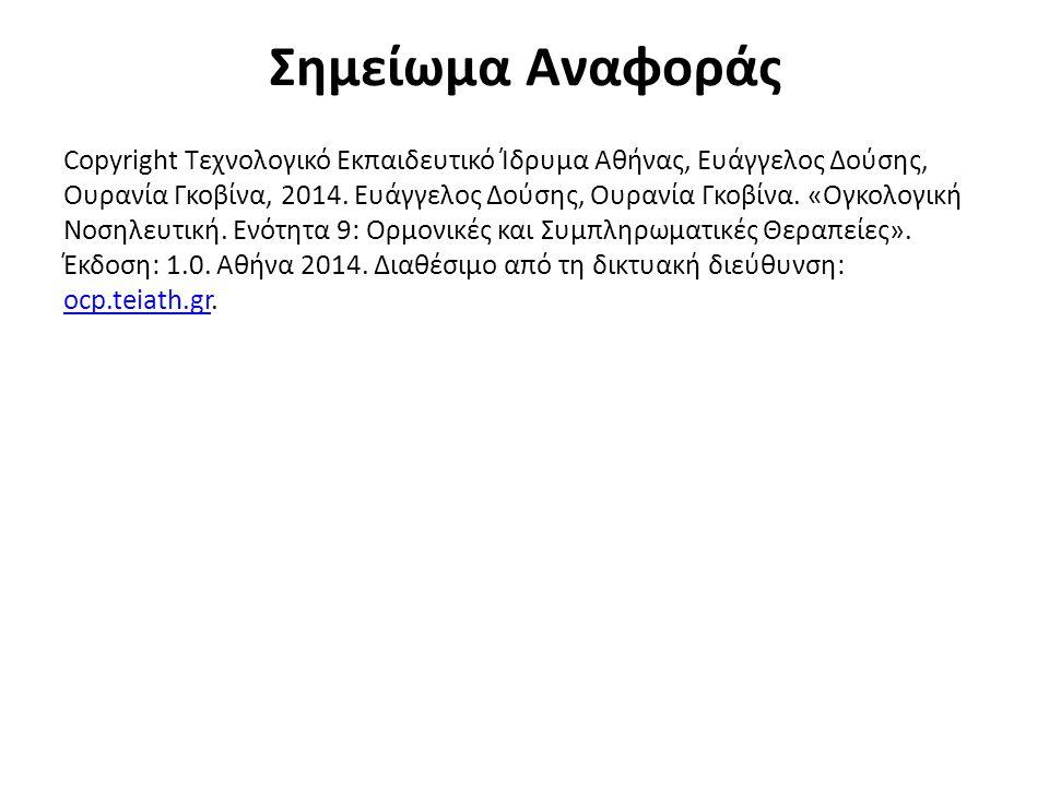 Σημείωμα Αναφοράς Copyright Τεχνολογικό Εκπαιδευτικό Ίδρυμα Αθήνας, Ευάγγελος Δούσης, Ουρανία Γκοβίνα, 2014. Ευάγγελος Δούσης, Ουρανία Γκοβίνα. «Ογκολ