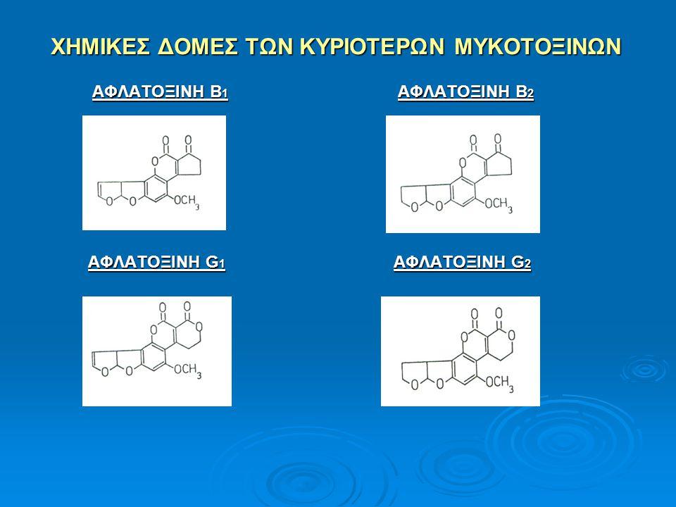 ΑΝΑΓΝΩΡΙΣΗ P.chrysogenum Με τη βοήθεια της κλείδας του Pitt συμπεραίνω τα εξής: 1.