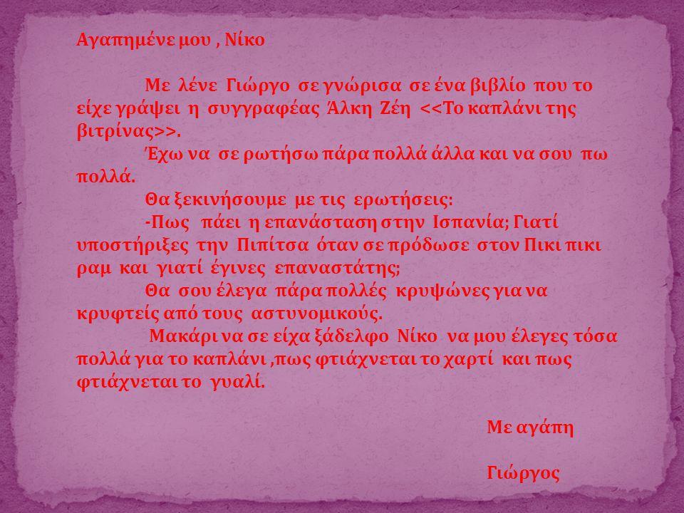 Αγαπημένε μου, Νίκο Με λένε Γιώργο σε γνώρισα σε ένα βιβλίο που το είχε γράψει η συγγραφέας Άλκη Ζέη >.