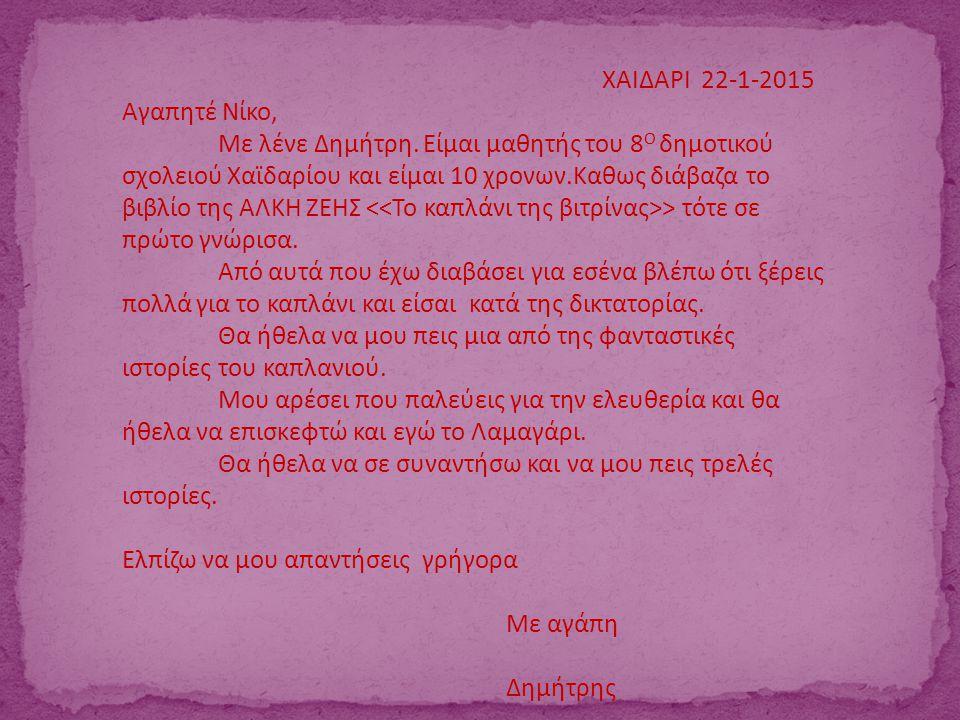 ΧΑΙΔΑΡΙ 22-1-2015 Αγαπητέ Νίκο, Με λένε Δημήτρη.