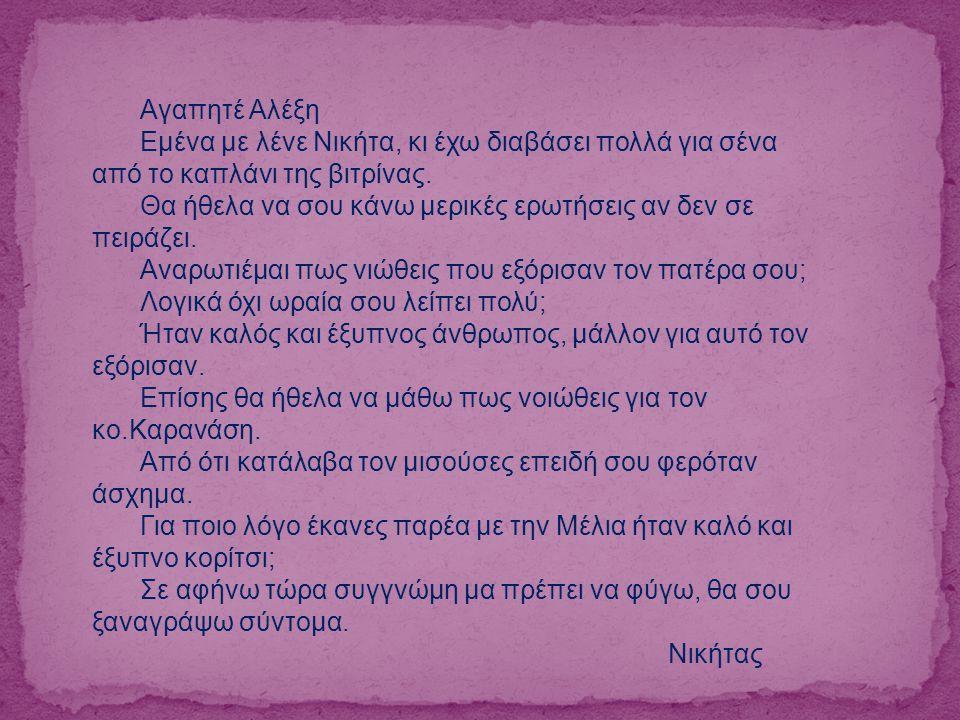 Αγαπητέ Αλέξη Εμένα με λένε Νικήτα, κι έχω διαβάσει πολλά για σένα από το καπλάνι της βιτρίνας.