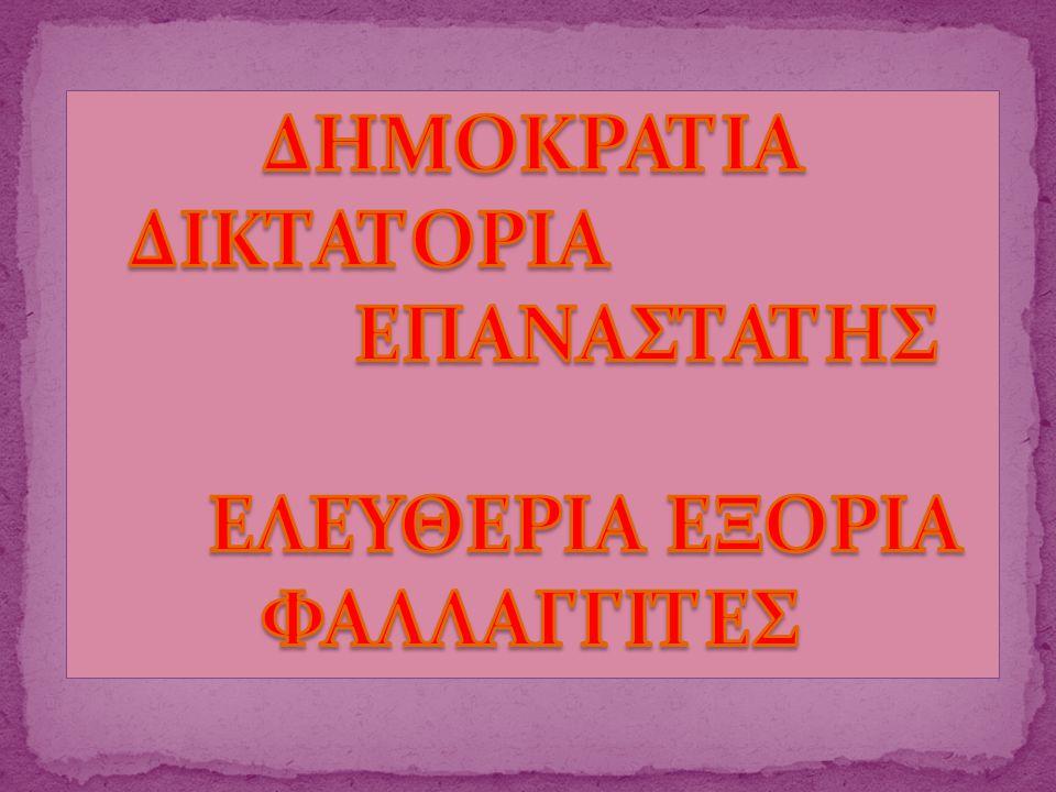 3/3/15,Αθήνα Αγαπητέ παππού Σου στέλνω αυτό το γράμμα για να σε ρωτήσω πράγματα αλλά και να σου πω.