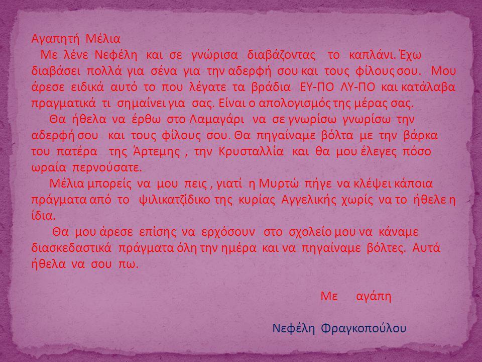 Αθήνα,3/3/15 Αγαπητή Μέλισσα Με λένε Βάσια, είμαι μαθήτρια της Έ τάξης και πηγαίνω στο 8 ο δημοτικό σχολείο Χαϊδαρίου.