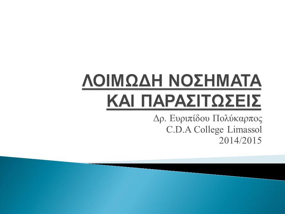 Δρ. Ευριπίδου Πολύκαρπος C.D.A College Limassol 2014/2015