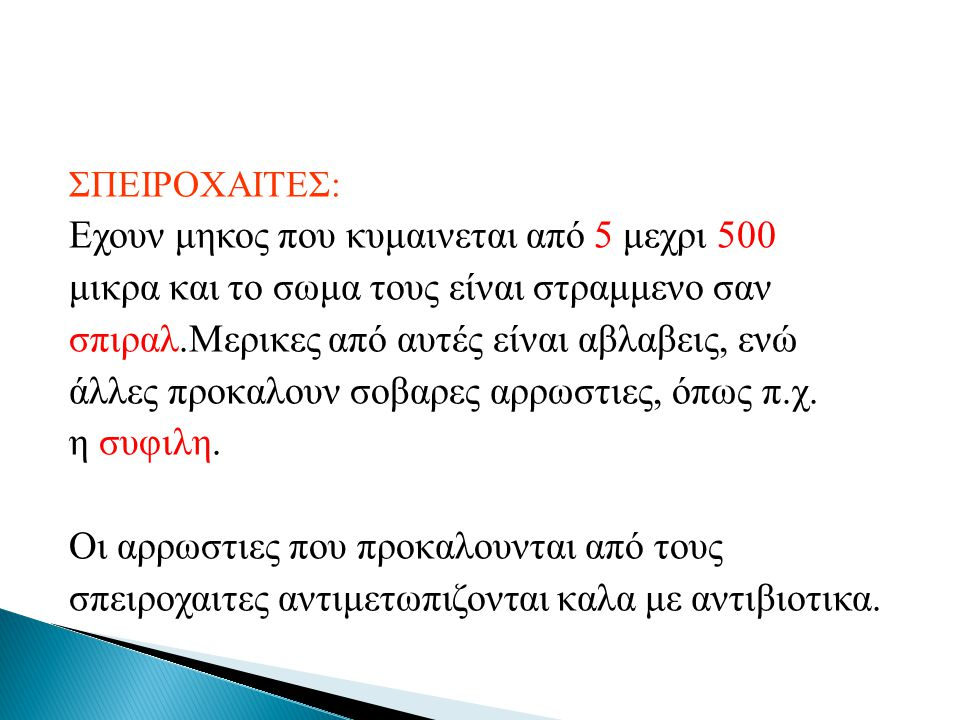 Λεπρωματωδη-χαρακτηριζεται από την παρουσια μεγαλου αριθμου οζιδιων, διαφορετικου μεγεθους και ανωδυνων.